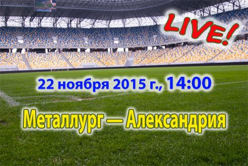 Прогноз матча по футболу Металлург Запорожье - Александрия